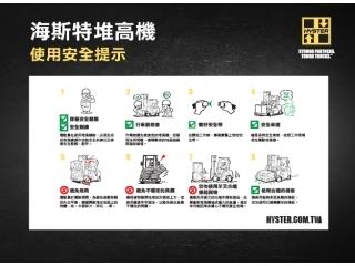 海斯特堆高機使用安全提示