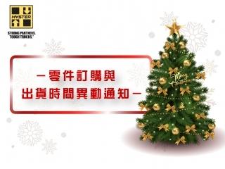 聖誕假期出貨異動公告
